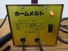 大阪府交野市の出張買取にて「ホームメルト 2C-50 小型溶接機」をお売りいただきました リサイクルマート京都松井山手店