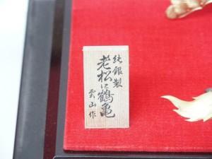 老松に鶴亀2