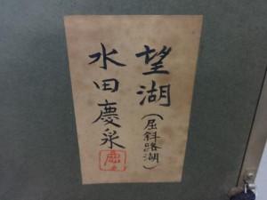 水田慶泉2