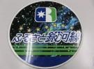 リサイクルマート堺三国ヶ丘店 大阪府堺市の出張買取にてふるさと銀河線 プレートをお売り頂きました