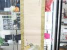 リサイクルマート京都松井山手店です!京都市南区の出張買取で「道擧先生筆蔬菜之圖 壱幅 共箱 象牙軸 掛軸 貫井道挙」をお買取りさせて頂きました。有難う御座います。