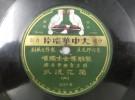 リサイクルマート堺福田店 大阪府河内長野市の出張買取にて中国 SP レコードをお売り頂きました