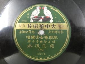 中国レコード