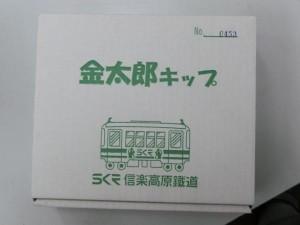 金太郎キップ2