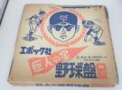 京都府中京区の出張買取にて巨人の星野球盤をお売りいただきました