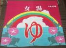 八尾市の出張買取にて「牛乳石鹸 お風呂 暖簾」をお売りいただきました リサイクルマート堺三国ヶ丘店