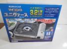 京都市伏見区の出張買取にて「カセットコンロ ユニヴァース」をお売りいただきました リサイクルマート京都伏見店