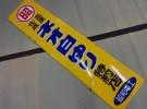 リサイクルマート京都伏見店です。「ホーロー看板 琺瑯. 高度化成ネオ白ゆり特約店 昭和電工」を京都市左京区の出張買取でお買取りさせて頂きました。